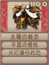 太陽の戦衣(エーテル値100)