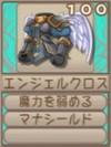 エンジェルクロス(エーテル値100)