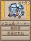 ジュエルアーマー(エーテル値100)