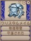 クリスタルメイル(エーテル値100)