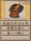 毛皮のチョッキA(エーテル値100)