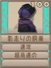 影走りの胴着(エーテル値100)