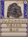 フレアジャケット(エーテル値100)