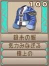 銀糸の服(エーテル値100)