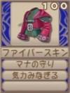 ファイバースキン(エーテル値100)