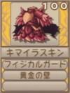キマイラスキン(エーテル値100)
