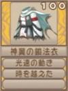 神翼の鎖法衣(エーテル値100)