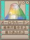 オーロラカーテン(エーテル値100)