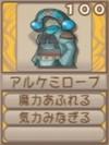 アルケミローブ(エーテル値100)