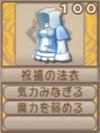 祝福の法衣(エーテル値100)