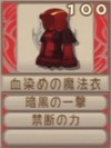血染めの魔法衣(エーテル値100)