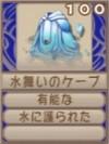 水舞いのケープ(エーテル値100)