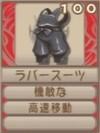 ラバースーツ(エーテル値100)