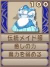 伝統メイド服(エーテル値100)