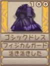 ゴシックドレス(エーテル値100)