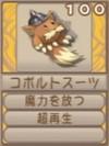 コボルトスーツ(エーテル値100)
