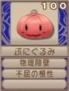 ぷにぐるみB(エーテル値100)