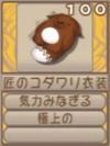 匠のコダワリ衣装(エーテル値100)