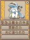 聖なる魔女の外套B(エーテル値0)