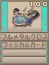 フルメタルクロス(エーテル値100)