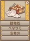 穀物粉B(エーテル値0)