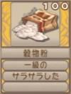 穀物粉A(エーテル値100)