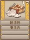穀物粉(エーテル値17)