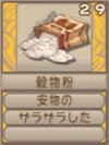 穀物粉(エーテル値29)