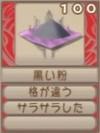 黒い粉(エーテル値100)