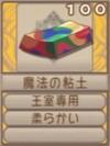 魔法の粘土(エーテル値100)