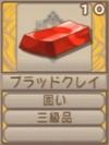 ブラッドクレイA(エーテル値10)
