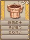 原初の土(エーテル値100)