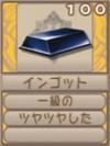 インゴット(エーテル値100)