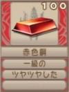 赤色鋼(エーテル値100)