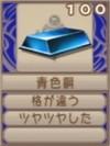 青色鋼(エーテル値100)