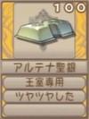 アルテナ聖銀(エーテル値100)