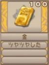 金(エーテル値100)