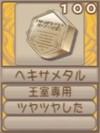 ヘキサメタル(エーテル値100)