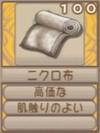 ニクロ布(エーテル値100)