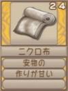 ニクロ布(エーテル値24)