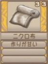 ニクロ布(エーテル値33)