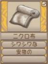 ニクロ布(エーテル値5)