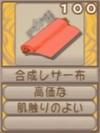 合成レザー布(エーテル値100)