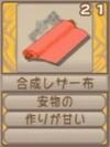 合成レザー布(エーテル値21)