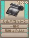 シルバコットン(エーテル値100)