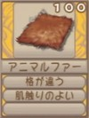 アニマルファー(エーテル値100)