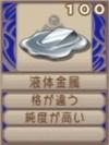 液体金属(エーテル値100)