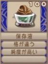 保存液(エーテル値100)