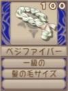 ベジファイバー(エーテル値100)