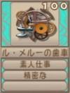 ル・メルーの歯車(エーテル値100)